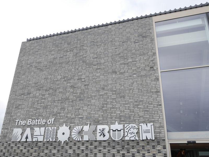 Battle of Bannockburn Heritage Centre